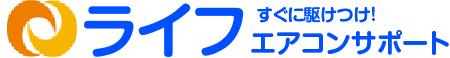 大阪京都兵庫奈良のエアコン修理クリーニングエアコンの取り付け取外しはエアコンお助け隊