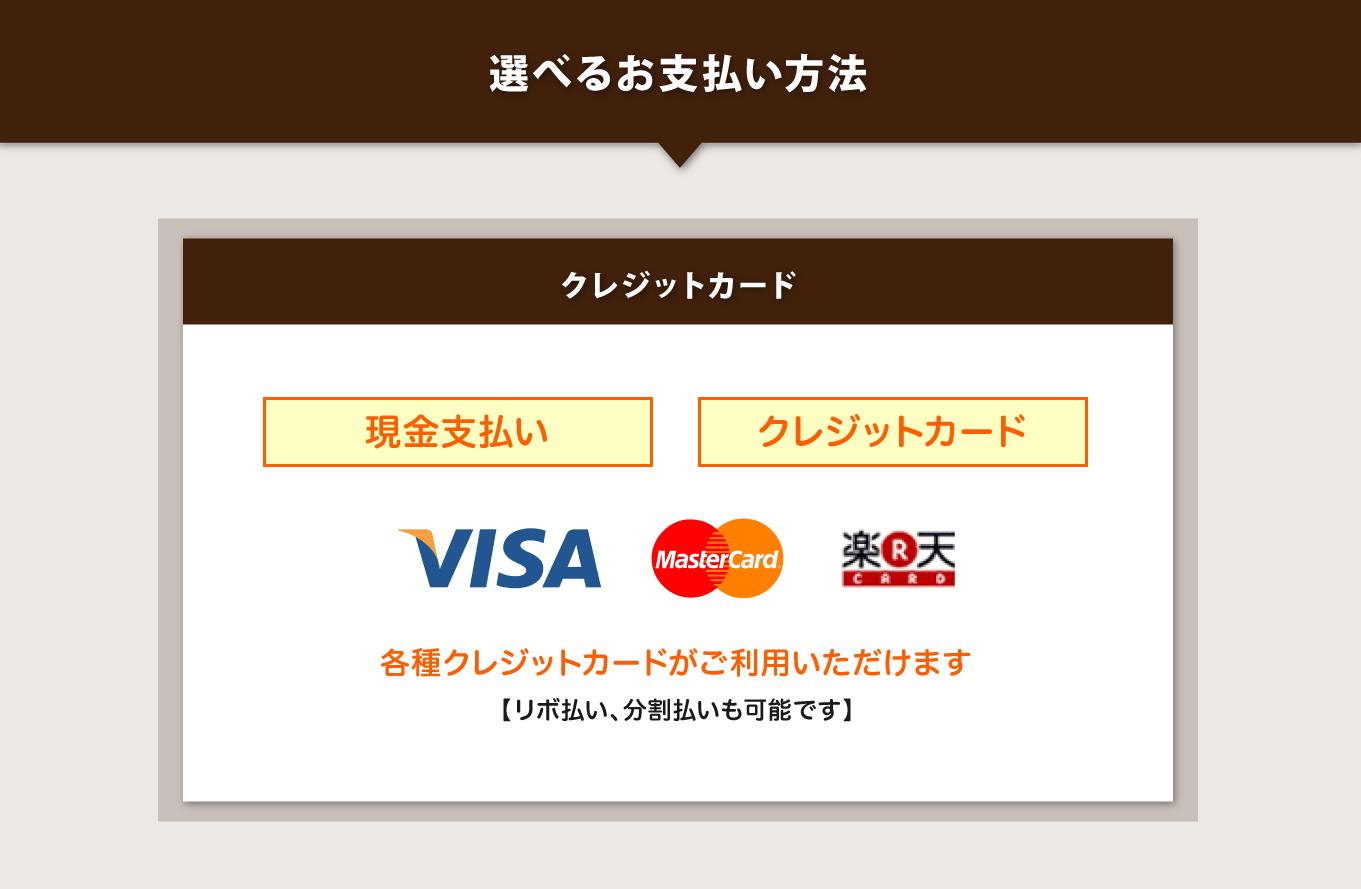 エアコン修理、クリーニング費用で選べるお支払い。クレジットカードはvisa、マスター、楽天カード、またコンビニ、銀行、郵便局でのNP後払いも可能です!