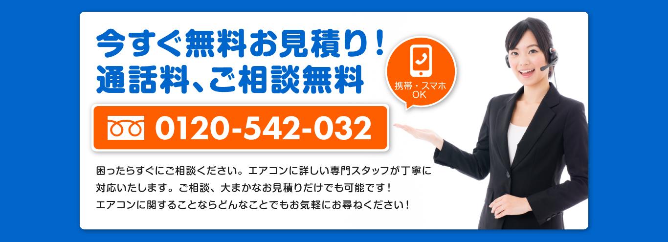 大阪京都兵庫奈良のエアコン修理、クリーニング、今すぐ無料お見積り、エアコンに詳しい専門スタッフが24時間年中無休で対応します。深夜・早朝でもエアコン修理については何でもお尋ねください