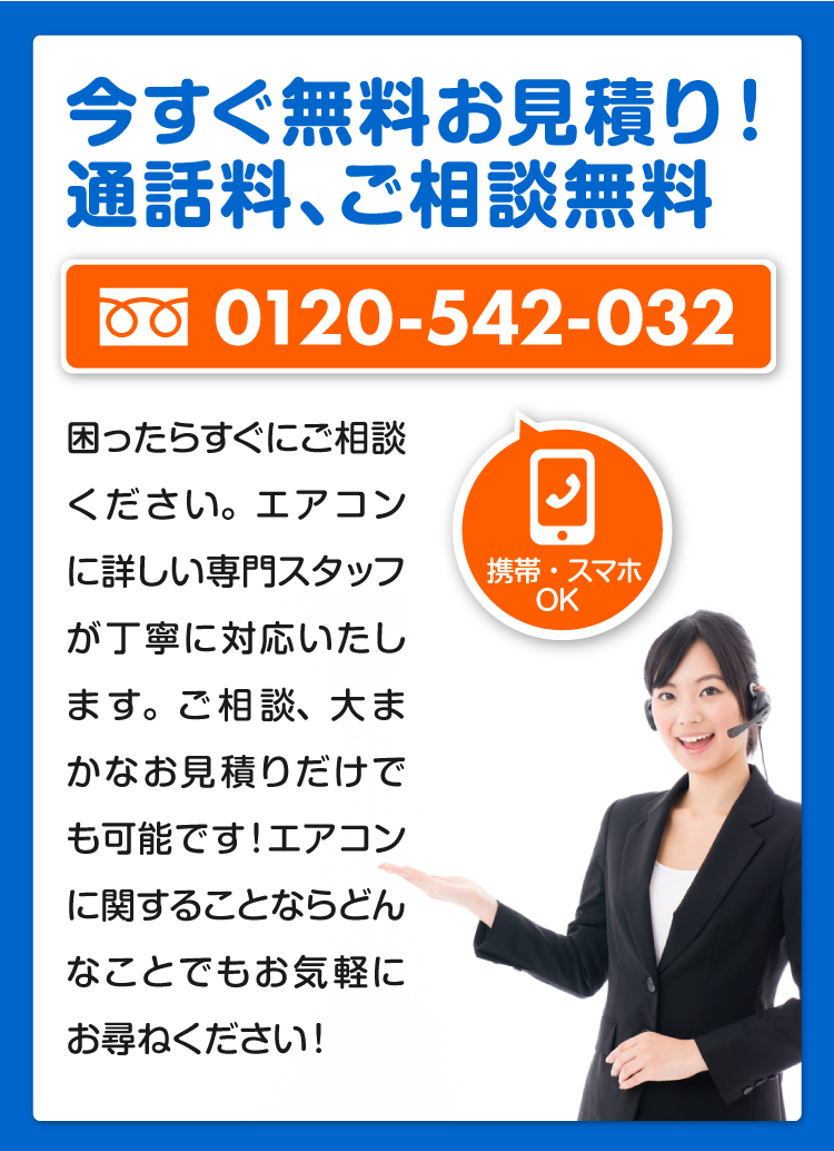 大阪京都兵庫奈良のエアコン修理、クリーニング、今すぐ無料お見積り、エアコンに詳しい専門スタッフが24時間粘稠年中無休で対応します。深夜・早朝でもエアコン修理については何でもお尋ねください