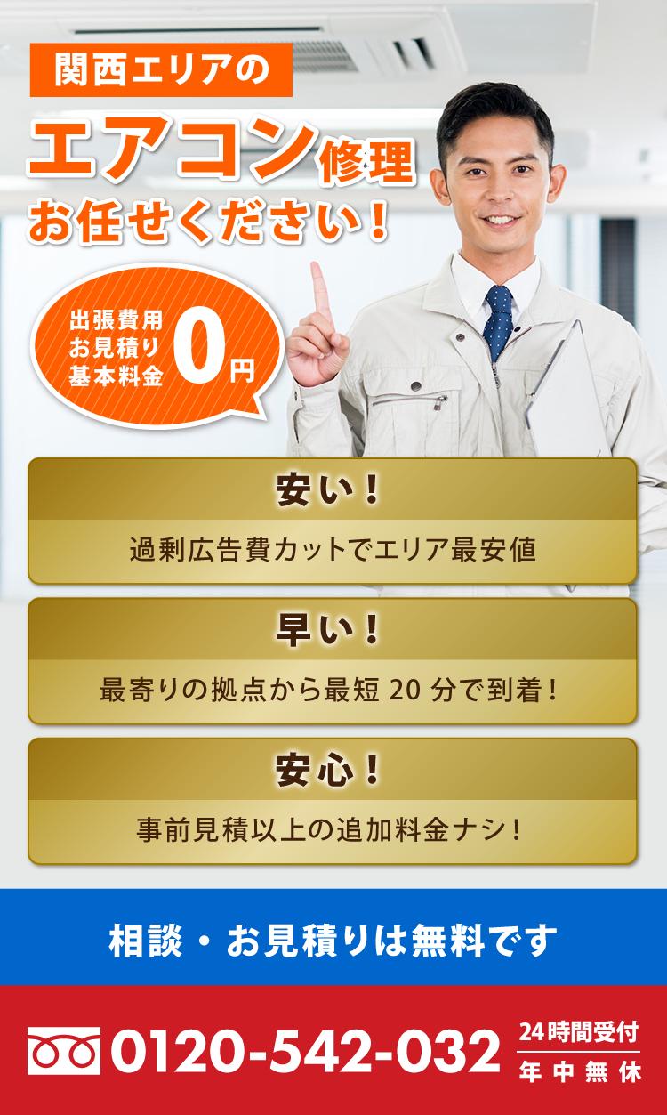 関西(大阪京都兵庫奈良のエアコン修理クリーニングはお任せ下さい。早い(自社修理による格安料金)、早い(最短20分で出張)、安心(見積り無料、追加料金なし。エアコンの相談・お見積りは無料です)